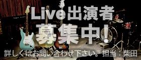 Perch Live出演者募集!